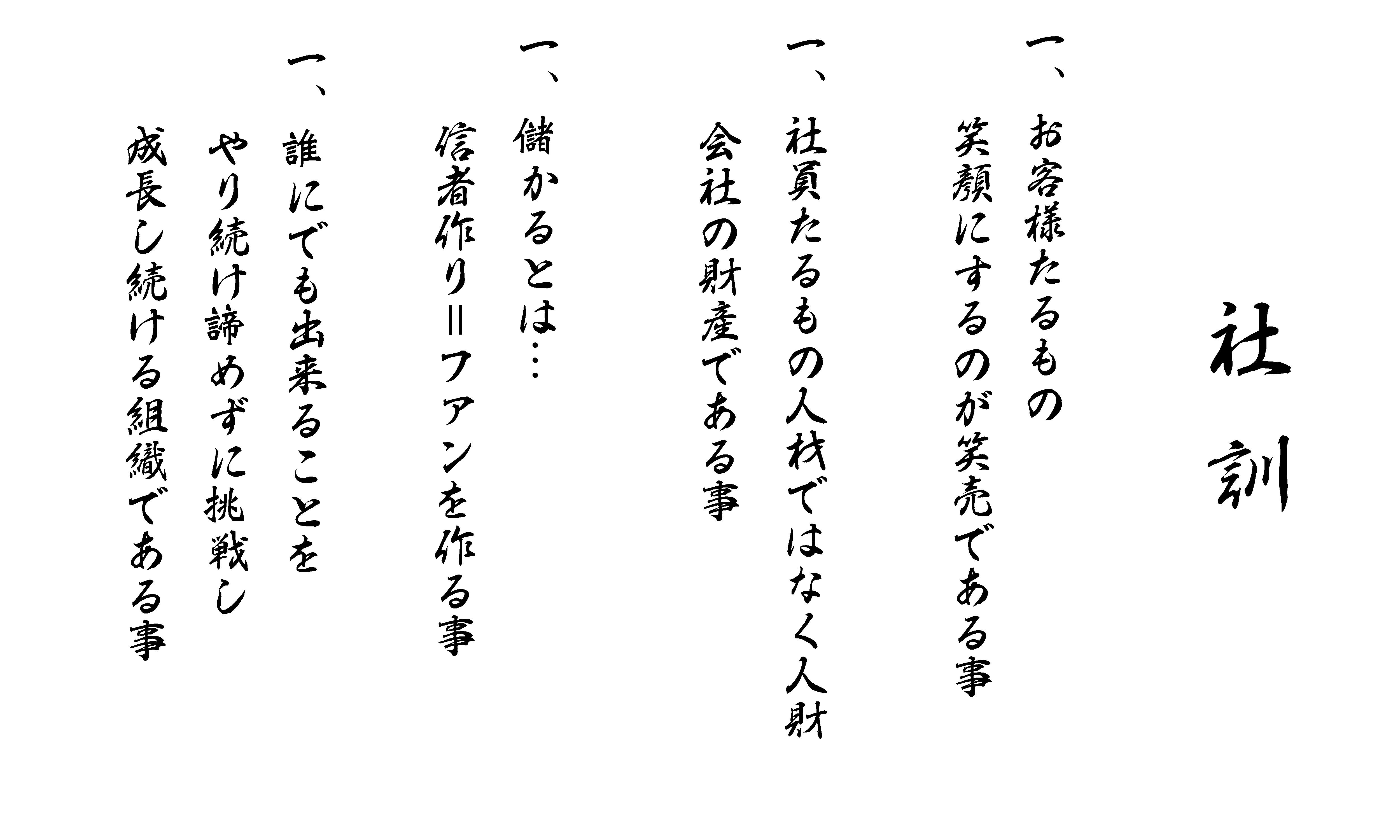 shakun
